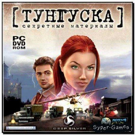 Тунгуска. Секретные материалы (PC/Rus)