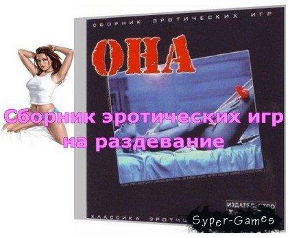 Сборник эротических игр на раздевание