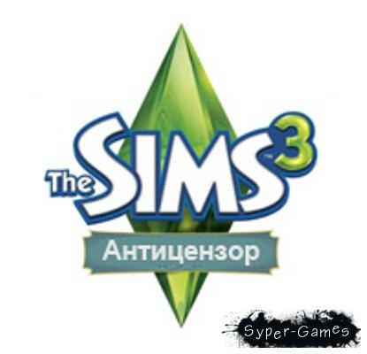 The Sims 3 - Антицензор (RUS/PC)
