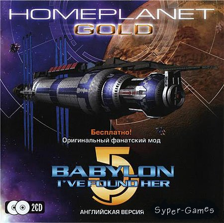 Homeplanet Gold + Babylon 5: I`ve Found Her (PC/RUS)