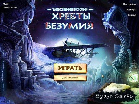 Mystery Stories: Mountains of Madness / Таинственные истории: Хребты безумия (2011/RUS)
