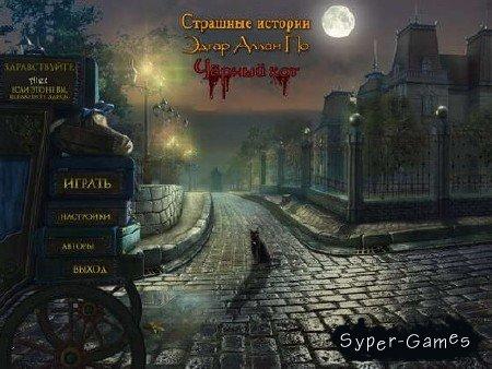 Страшные истории Эдгар Аллан По - Черный кот (2012/PC/Rus)