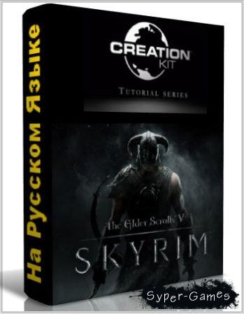 Skyrim Creation Kit. Создаем игровые миры сами (На Русском/2012)