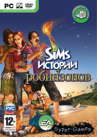 The Sims 2: Истории Робинзонов (PC/Русский)