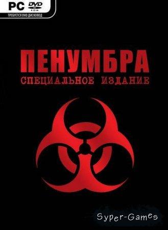 Пенумбра. Специальное Издание (Русский/ПК)