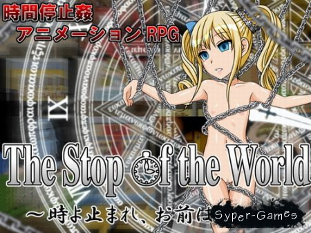 The Stop of the World (2012)
