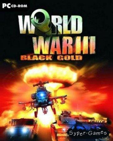 Третья мировая война: Черное золото / World War III: Black Gold (2012/RUS/PC)