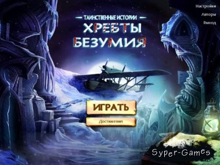 Таинственные истории. Хребты безумия (2012/Rus)