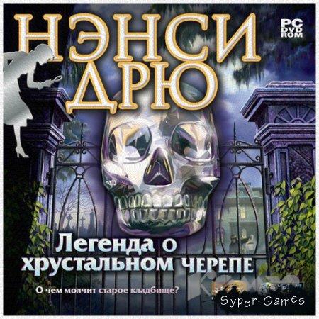 Нэнси Дрю. Легенда о хрустальном черепе (PC/Лицензия/Русский)