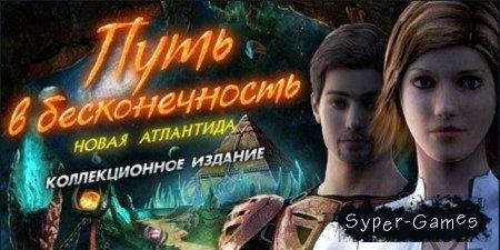 Путь в бесконечность Новая Атлантида - Коллекционное издание (2012/RUS)