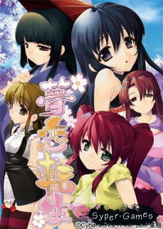 Yumekoi Tensei (2008)