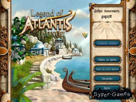 Legends of Atlantis. Исход (2012/Rus)