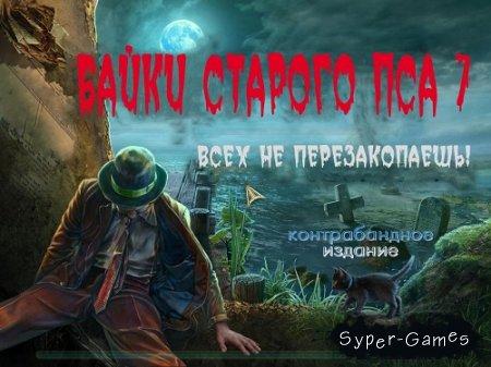 Байки Старого Пса 7: Всех не перезакопаешь. Контрабандное издание (2012/Rus)