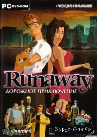 Runaway. Дорожное приключение (2002/RUS)
