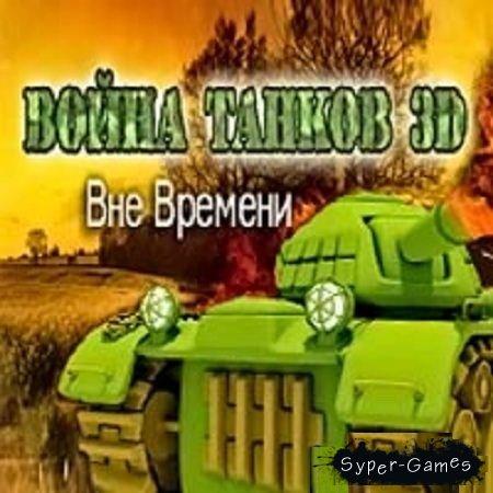 Война Танков 3D: Вне Времени (2012/RUS)