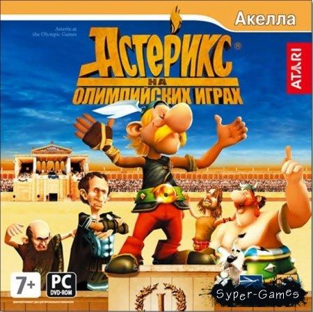 Астерикс на Олимпийских играх (2008/RUS)