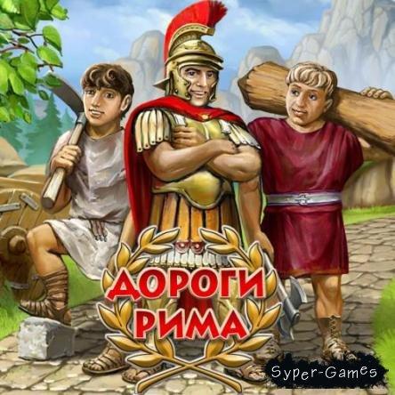 Дороги Рима 3 / Roads Of Rome 3 (Русский/PC/Лицензия)