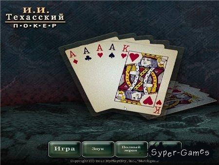 И.И Техасский покер (2012/RUS)