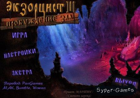 Экзорцист III: Пробуждение Зла  (2012/RUS)