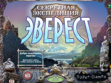 Секретная экспедиция. Эверест (2012/RUS)