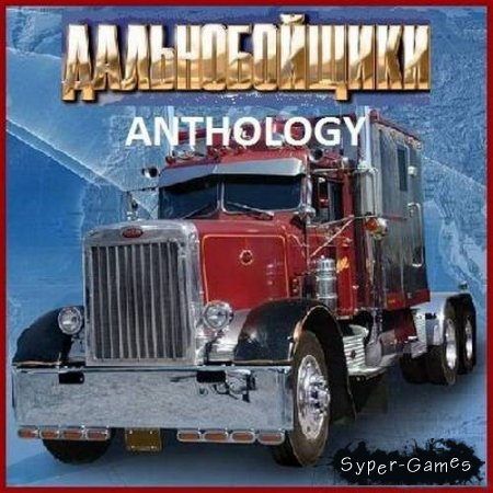 ������������� Anthology / ������������� ��������� (1998 - 2010/Ru/L)