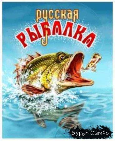 Русская Рыбалка + DLC (2012/Только русский)
