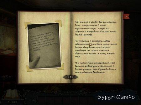 Таинственный дневник 3. Пропавшие страницы (2012/Rus)