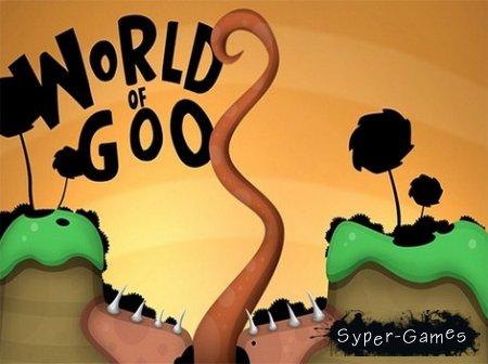 World of Goo / Мир Гуу (2009/PC/RUS)