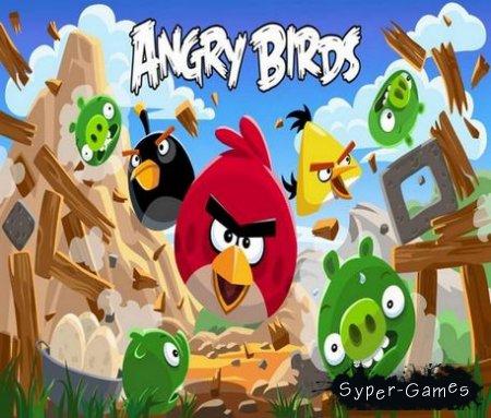 Антология Angry Birds / Энгри Бёрдс (2012/PC/RUS)