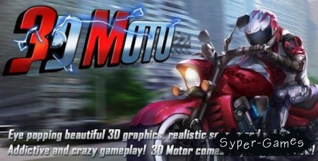 AE 3D Motor (Android 2.2+)