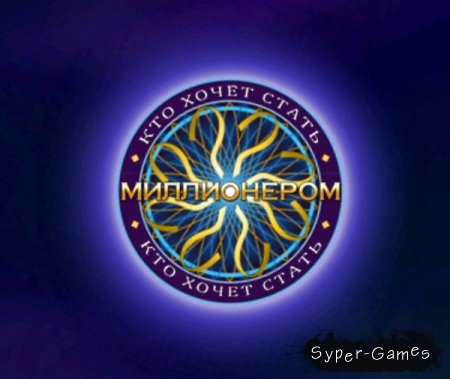 Кто Хочет Стать Миллионером 2012? Часть 2 (Java)