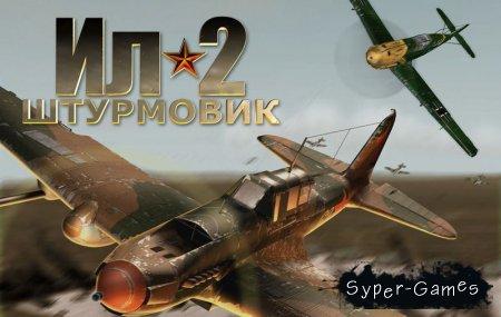Ил 2: Штурмовик / IL2: Sturmovik (RePack/Русский)