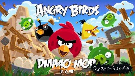 Angry Birds Dma4o Mod (Symbian 9.4, S^3, Anna, Belle)