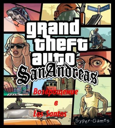 Grand Theft Auto San Andreas/ ����������� � ���-������ (2008/pc)