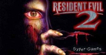Resident Evil 2 (PC/Rus)