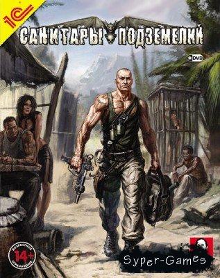 Санитары подземелий (2006/Repack/RUS)