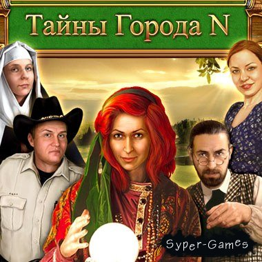 Тайны Города N (2007)