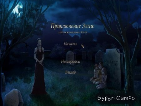 Приключение Элли. Особняк потерянных детей (2012/Rus/Nevosoft)