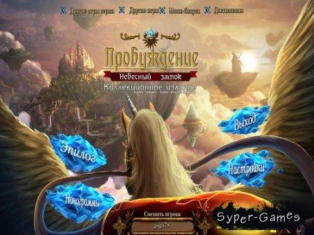 Пробуждение 4: Небесный замок. Коллекционное издание (2012/Rus)