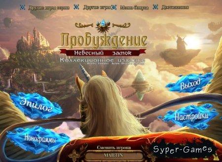 Пробуждение: Небесный замок. Коллекционное издание (2012/RUS)
