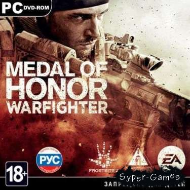 Medal of Honor Warfighter (2012/PC/RUS/Repack)