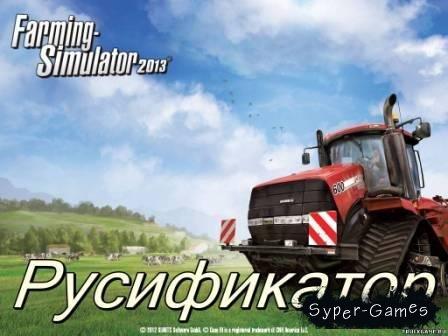 """Мод """"Русификатор"""" для Farming / Landwirtschafts Simulator 2013"""