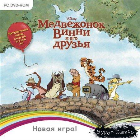 Медвежонок Винни и его друзья (2011/ RePack) - полная версия