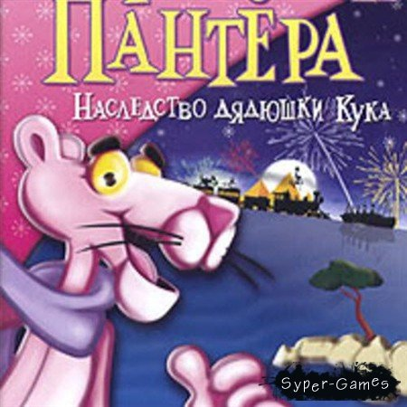 Детские игры Розовая пантера. Наследство дядюшки Кука