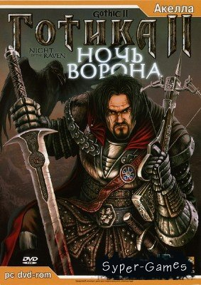 Gothic II + Night of Raven / Готика 2 + Ночь Ворона (RUS/Repack/2002)