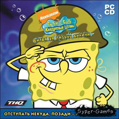 Губка Боб: Битва за лагуну бикини / Sponge Bob Battle for bikini Bottom