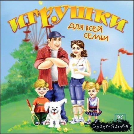 Игрушки для всей семьи (2005)
