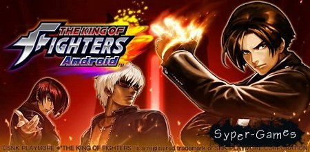 The King Of Fighters (Android/Файтинг)