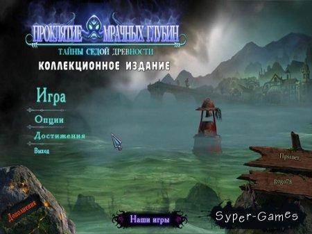 Тайны седой древности: Проклятие мрачных глубин. Коллекционное издание (2012/Rus)