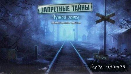 Запретные тайны: Чужой город (2012/Русский/Лицензия)